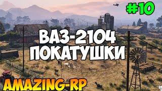 [CRMP] Amazing Rp:Покатушки на ВАЗ-2104 #10 [Сервер 1]