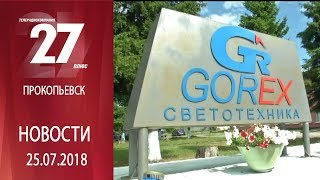 Новости Прокопьевска 25.07.2018