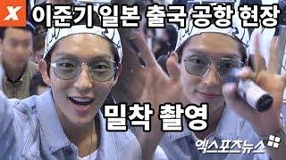 이준기 김포공항 출국 현장 밀착 촬영…준기씨가 팬을 대하는 태도는?(LEE JOON GI,イ・ジュンギ,직캠)