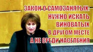 Депутат ГД Вера Ганзя выступила против закона о самозанятых!