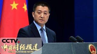 《中国财经报道》 20190619 15:00| CCTV财经