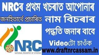 NRC Assam ! Check Your Name On Part Publication Of NRC Draft. Assamese video Mp3