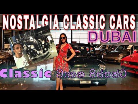 Alserkal Avenue Dubai | Dubai's Arts | classic car in Dubai | ලෝකයේ පැරණිම කාර් සෙට් එක ඩුබායි වලින්