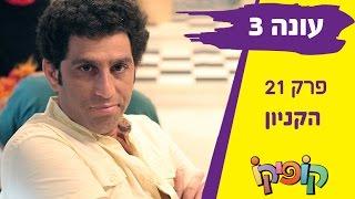 קופיקו עונה 3 פרק 21   הקניון