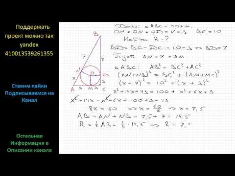 Как найти радиус окружности описанной около прямоугольного треугольника