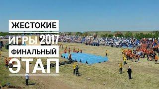 Жестокие игры 2017. Финал. BI Group.