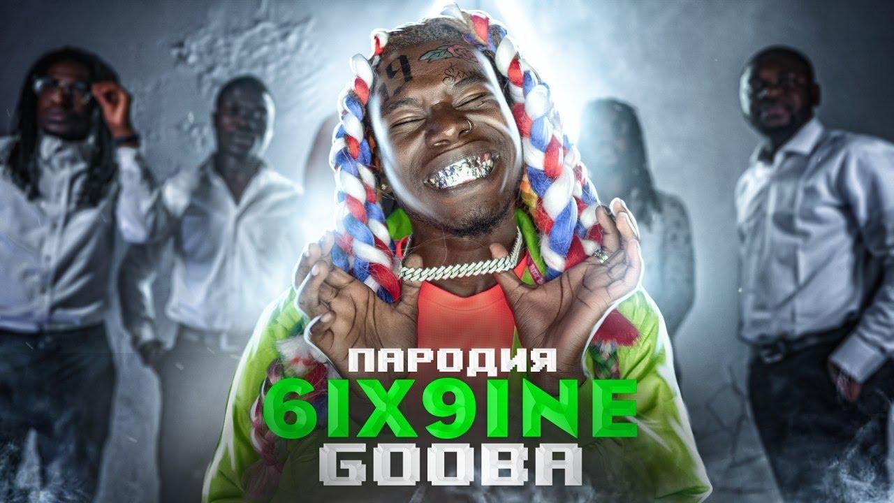 GOOBA (ПАРОДИЯ) - 6IX9INE | ГУУБА от Bro JF