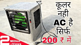 200 ₹ में कूलर बनाओ || How to make Ac cooler at home || Hindi
