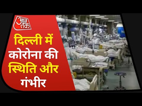 Coronavirus In Delhi: No ICU Beds In Delhi I More Than 25000 New Case I Apr 19, 2021