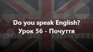 Англійська мова: Урок 56 - Почуття