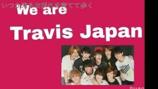 これからTravisJapanがどうなるかなんて分からないし、9人で居てほしい...