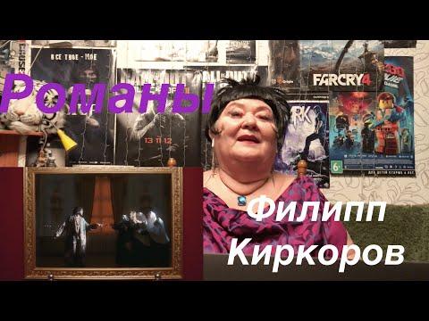 Филипп Киркоров - Романы. РЕАКЦИЯ