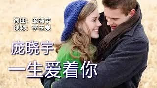 《一生爱着你》 演唱:庞晓宇