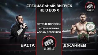 «Не о боях». Хаял Джаниев и Баста