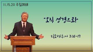 11.15.2020 달라스 예닮교회 주일예배