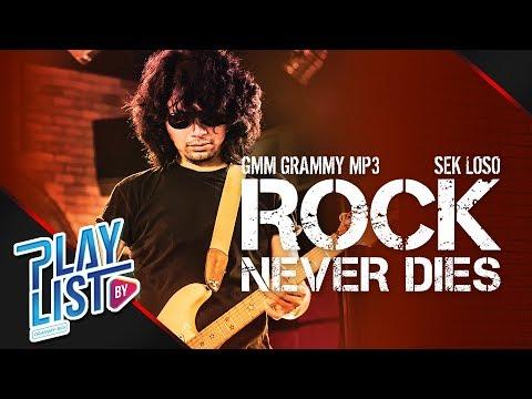 【รวมเพลง】SEK LOSO : ROCK NEVER DIES | ซมซาน, จักรยานสีแดง, เราและนาย