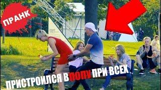 ПРАНК ОТ ЭДВАРДА БИЛА // ДАЛА В ПОПУ