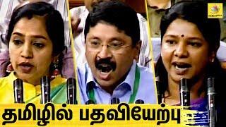 பதவி ஏற்பு விழாவில் கலக்கிய தமிழ் MPகள்   Dayanidhi, Tamilachi, Kanimozhi Oath ceremony