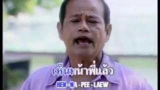 แล้วแต่วาสนา - รุ่งเพชร แหลมสิงห์ [Official MV&Karaoke]