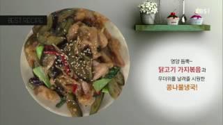 최고의 요리 비결 - 이순옥의 닭고기 가지볶음과 콩나물냉국_#001 thumbnail