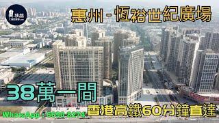 恆裕世紀廣場_惠州 首期5萬 香港高鐵60分鐘直達 香港銀行按揭(實景航拍) 2021