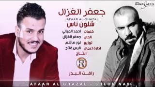 جعفر الغزال - شلون ناس / Audio