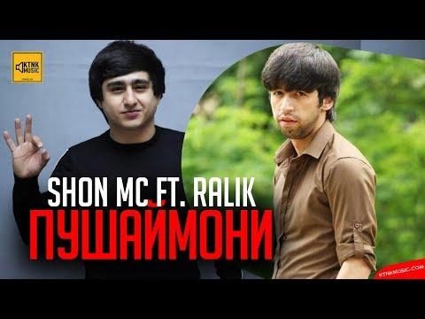 Shon MC ft. RaLiK - Пушаймони (2019)