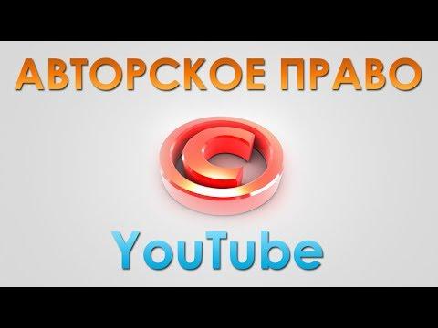 видео: Авторское право на youtube