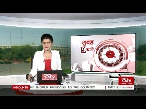 Hindi News Bulletin   हिंदी समाचार बुलेटिन – May 14, 2019 (9 am)