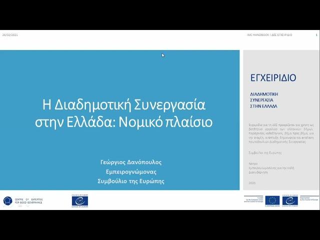 Η Διαδημοτική Συνεργασία στην Ελλάδα: Νομικό Πλαίσιο