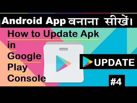 Tutorial #4 | How to Update Apk in Google Play Console By Kaise Help