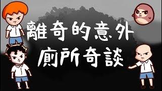 Onion Man   校園廁所奇談,馬桶鬼之亂!  FT. 阿啾 鹿人與泥鰍小劇場