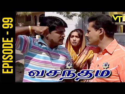 Vasantham Tamil Serial Episode 91 exclusively on Vision Time. Vasantham serial was aired by Sun TV in the year 2005. Actress Vijayalakshmi suited the main role of the serial. Vasantham Tamil Serial ft. Vagai Chandrasekhar, Delhi Ganesh, Vathsala Rajagopal, Shyam Ganesh, Vishwa, Durga and Priya in the lead roles. Subscribe to Vision Time - http://bit.ly/SubscribeVT  Story & screenplay : Devibala Lyrics: Pa Vijay Title Song : D Imman.  Singer: SPB Dialogues: Bala Suryan  Click here to Watch :   Kalasam: https://www.youtube.com/playlist?list=PLKrQXcb2YJU097x60nl4osYp1hB4kYJ-7  Thangam: https://www.youtube.com/playlist?list=PLKrQXcb2YJU3_Dm5GtlScXBPqc2pmX3Q5  Thiyagam:  https://www.youtube.com/playlist?list=PLKrQXcb2YJU3QSiSiTVOQ-lI4hDr2TQBl  Rajakumari: https://www.youtube.com/playlist?list=PLKrQXcb2YJU3iijZXtnzeMvAjRVkdMrAR   For More Updates:- Like us on Facebook:- https://www.facebook.com/visiontimeindia Subscribe - http://bit.ly/SubscribeVT