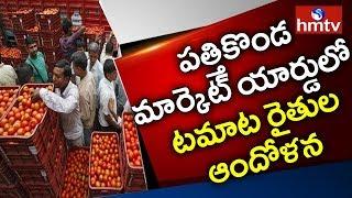 గిట్టుబాటు ధర కోసం రోడ్డుపై నిరసన   Tomato Farmers Protest At Kurnool   hmtv Telugu News