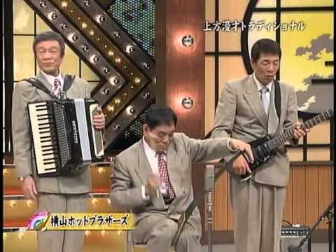 横山ホットブラザーズ お前はアホか〜