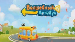 Мультик Волшебный автобус - Мультфильм Игра про автобус - Baby bus screenshot 5