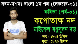 Download Video 1. Class Nine Ten Bangla 1st Paper Kobita- Kopotakkho Nod ll SSC Kopotakkho Nod ll কপোতাক্ষ নদ MP3 3GP MP4