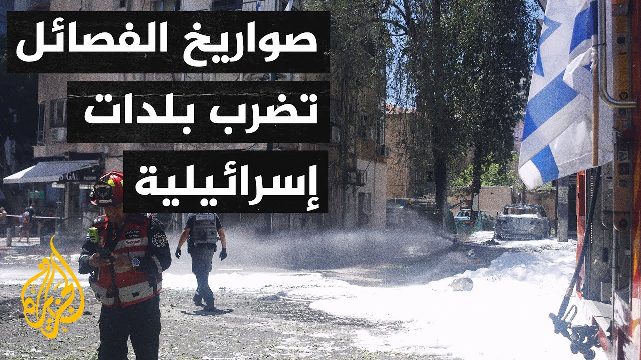 رشقات صاروخية للفصائل الفلسطينية تستهدف السياج الأمني لإسرائيل  - نشر قبل 3 ساعة