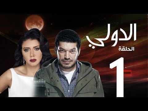 مسلسل الدولي | باسم سمرة . رانيا يوسف - الحلقة | 1 | EL Dawly Series Eps