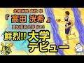 北陸学院卒「愛知学泉大#13 高田 洸希」鮮烈!! 大学デビュー!! 第55回東海学生準決/3…