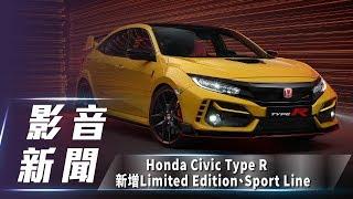 【影音新聞】Honda Civic Type R 限量Limited Edition、Sport Line 閃耀本田榮光
