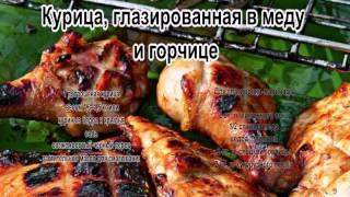 Курица жареная на сковороде.Курица, глазированная в меду и горчице