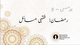 Jour 9 درس نمبر9۔ رمضان: فقہی مسائل