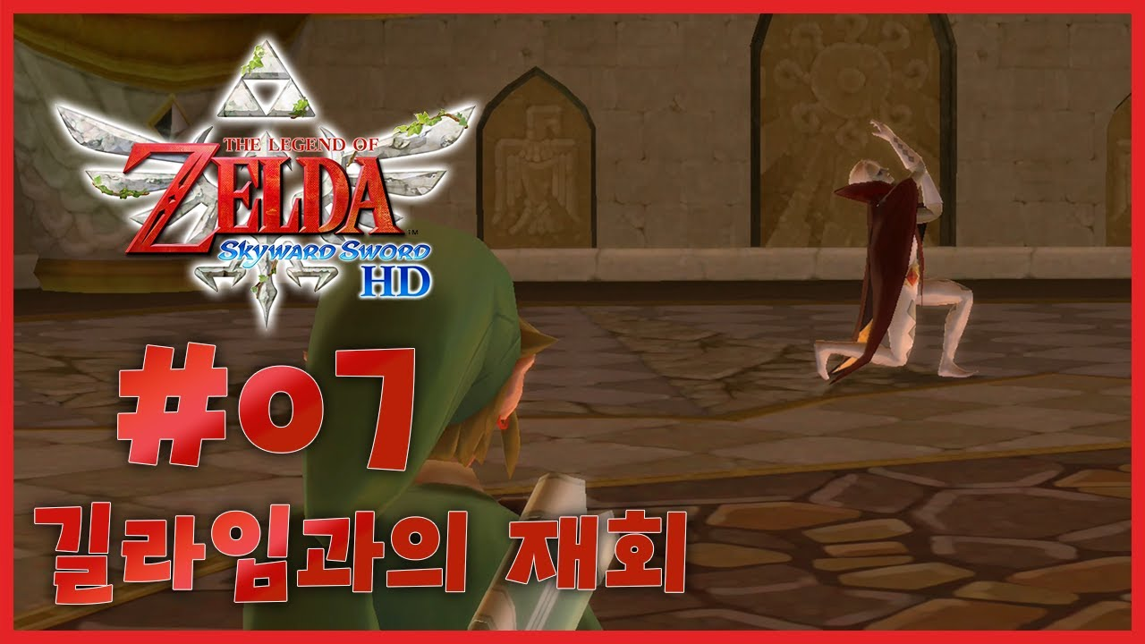 젤다의 전설 스카이워드 소드 HD 제 7화 '길라임과의 재회' 10년만의 리마스터로 돌아왔다! 그 때의 감동을 다시 한 번! [NS][4K]