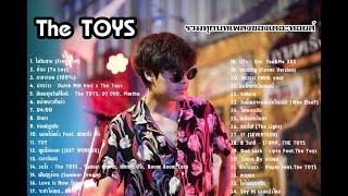 The T O Y S รวมทุกบทเพลงของเดอะทอยส์ [ 3 เพลงใหม่ ]