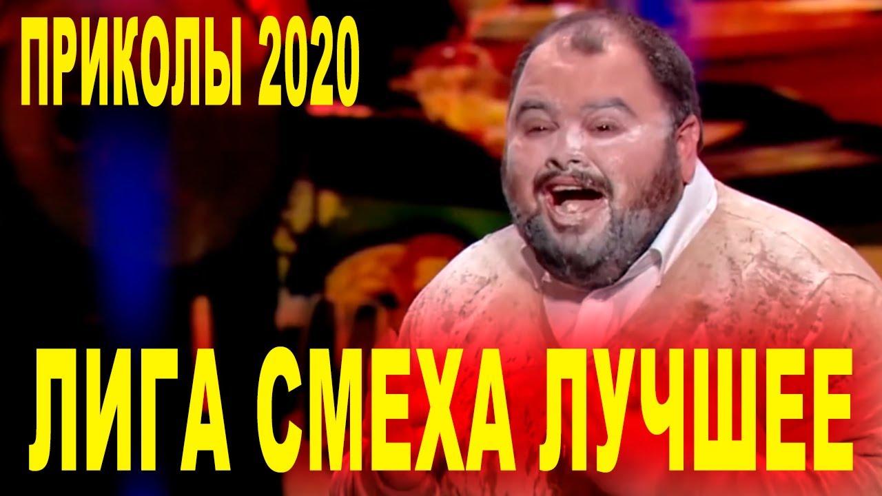 Обидчивый мэр и узбекский блокбастер - САМЫЕ СМЕШНЫЕ ПРИКОЛЫ Лига Смеха ЛЕТО 2020