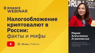 Налог на криптовалюты и майнинг в России 2021: факты и мифы 🇷🇺