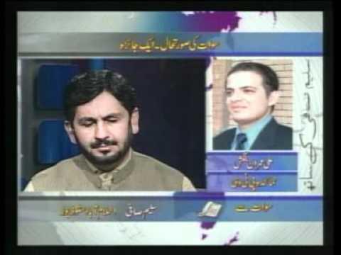 Ali Imran bangash reporting from Swat