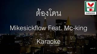 ต้องโดน - MIKESICKFLOW Ft.MC-KING {Karaoke}