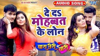 दे दs मोहब्बत के लोन #Arvind Akela Kallu, Ritesh Pandey, Mamta Raut I Yaara Teri Yaari I Movie Song
